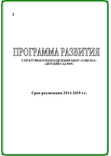 Программа развития ДОУ