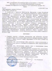 prikaz-ob-utverzhdenii-perechnya-uchebnikov-v-sporte